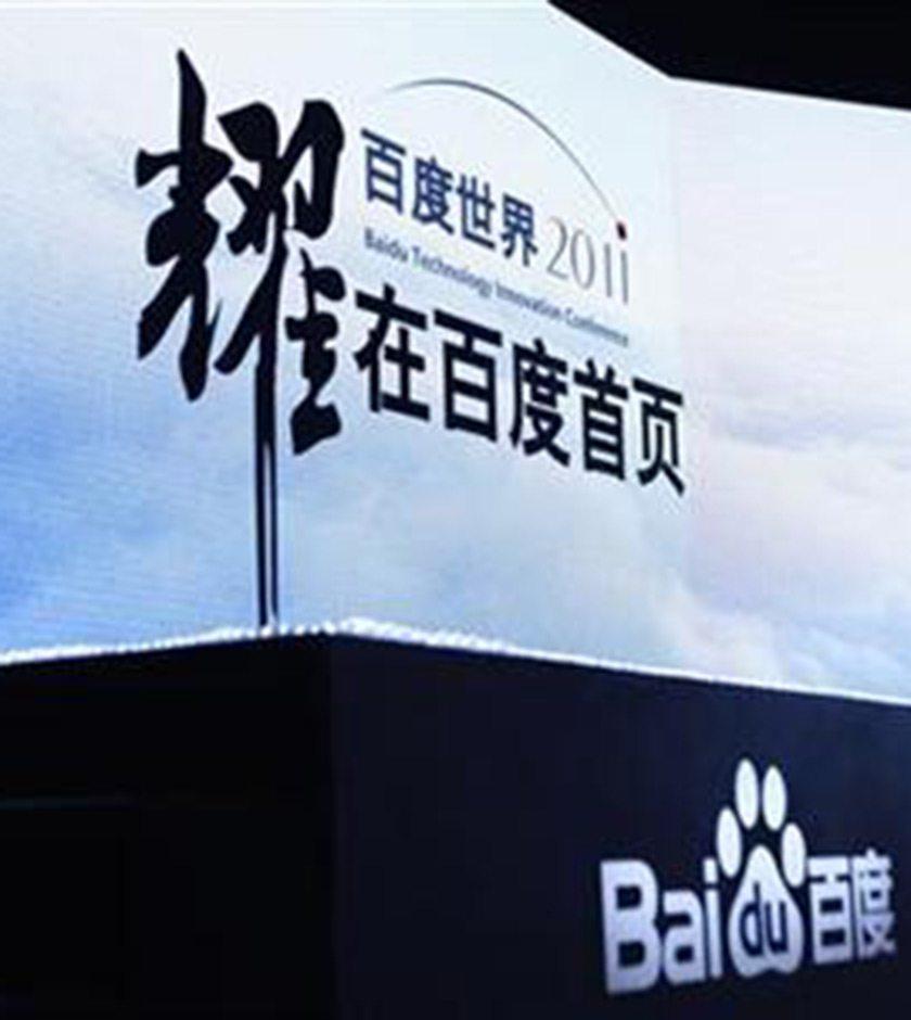China investiga webs de Baidu y Youku Tudou
