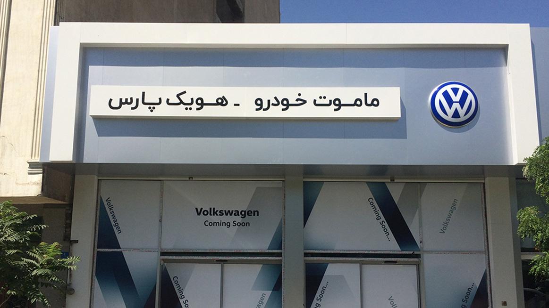 Volkswagen también regresa a Irán después de 17 años