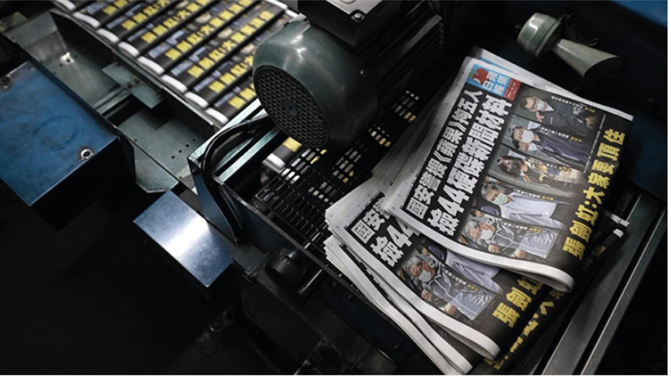El diario Apple Daily de Hong Kong cierra bajo la presión de Pekín